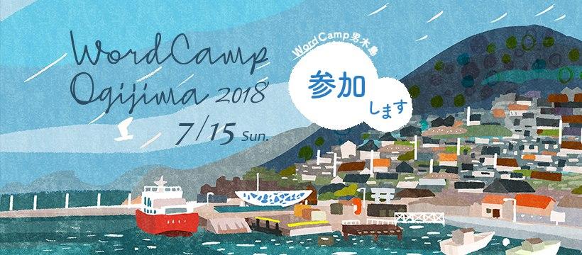 WordCamp Ogijima 2018公式イラスト