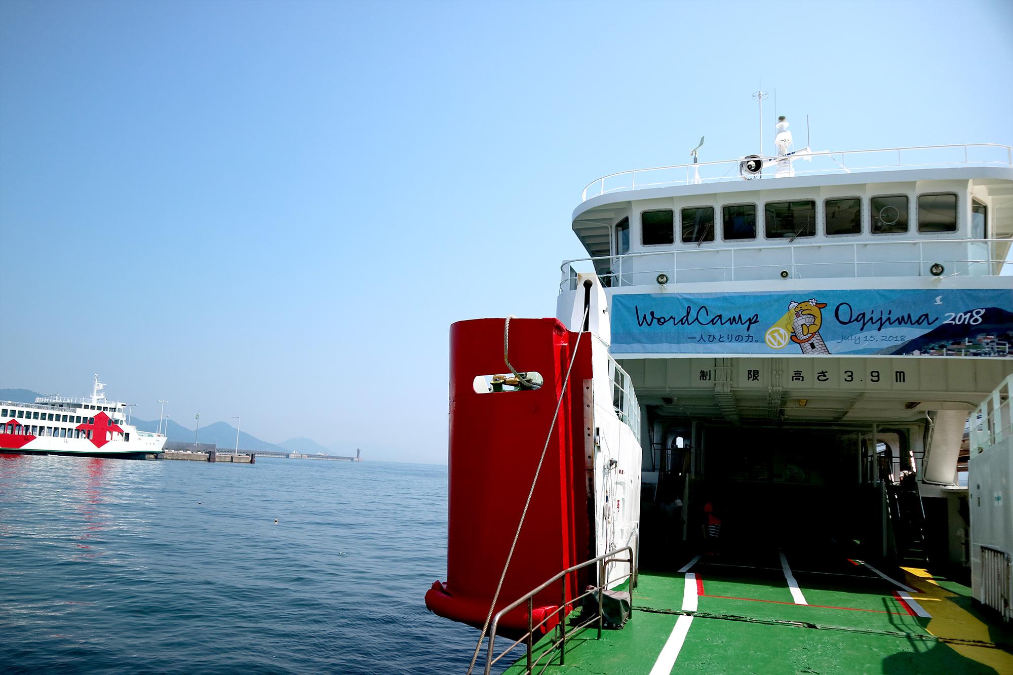 男木島行きのチャーター便