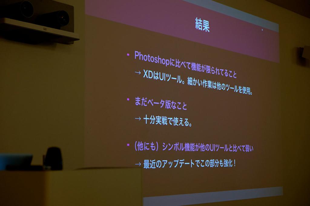 浜見洋介さん  web制作現場でXDを導入して感じたメリット